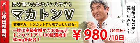 男性用メンズサプリメント(精力剤)