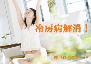 夏バテ対策~血流改善で冷房病(クーラー病)